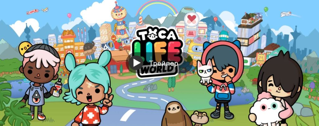 Игра Toca Life: World