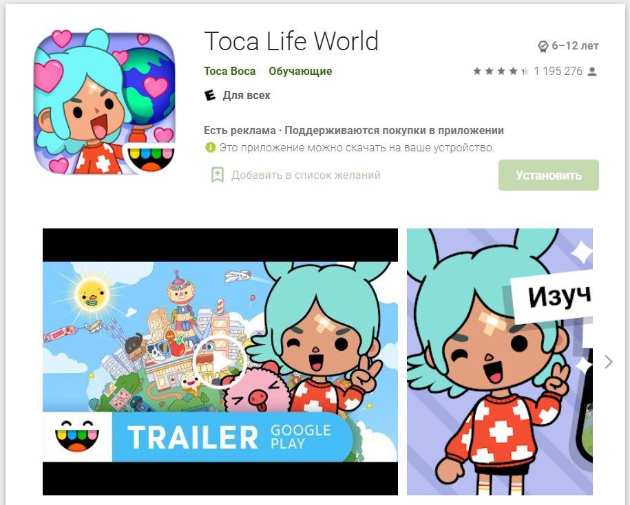Приложение Toca Life: World от Тока Бока
