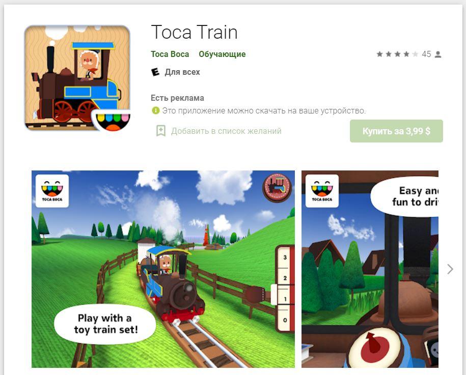 Приложение Тока Бока - Toca Train