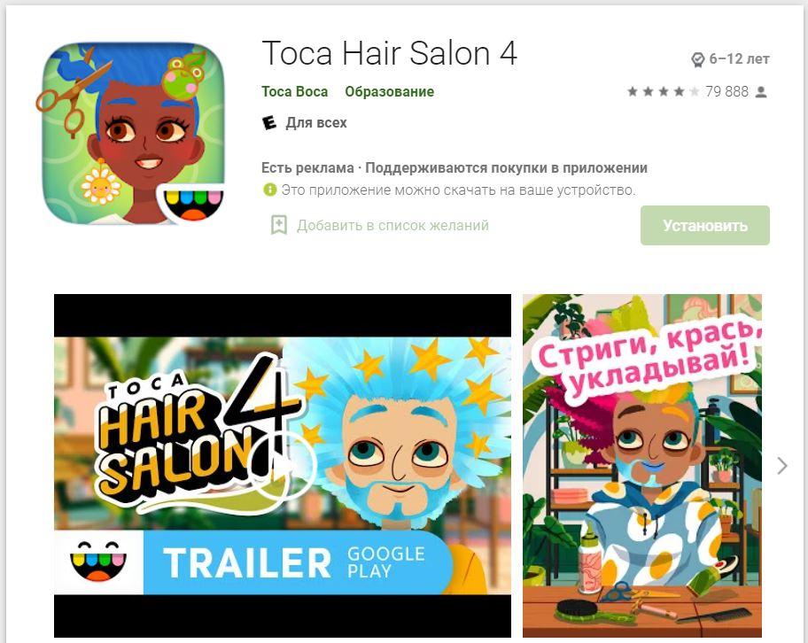 Приложение Тока Бока - Toca Hair Salon 4