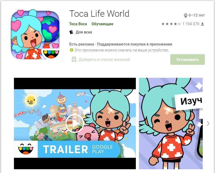 Приложение Тока Бока - Toca Life: World